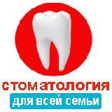 Стоматология для всей семьи Logo